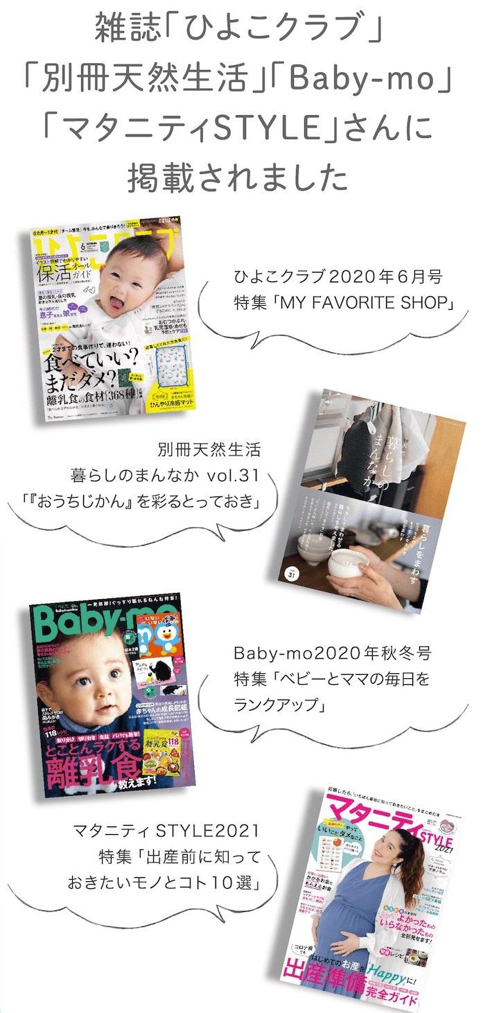 nico石鹸,メディア,紹介