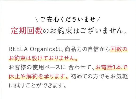 REELA Organics(リーラオーガニックス),解約